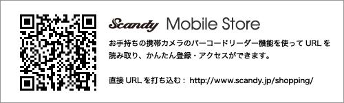 スキャンディ携帯ウェブストア